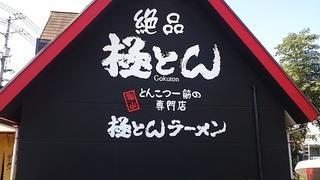 極とんラーメン 神辺店